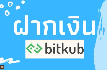 วิธีฝากเงินเข้า Bitkub