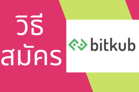 วิธีสมัคร bitkub บิทคับ ออนไลน์ จำกัด กระเป๋า bitcoin wallet thai