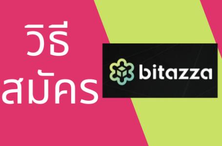 วิธีสมัคร bitazza บิทาซซ่า เว็บเทรดสกุลเงินคริปโตใหม่ กำลังมาแรง