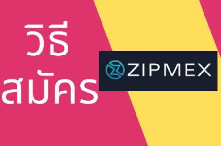 วิธีสมัคร Zipmex ศูนย์ซื้อขายสินทรัพย์ดิจิทัล เล็งเปิดตัวช่วงไตรมาสแรกปี 2020